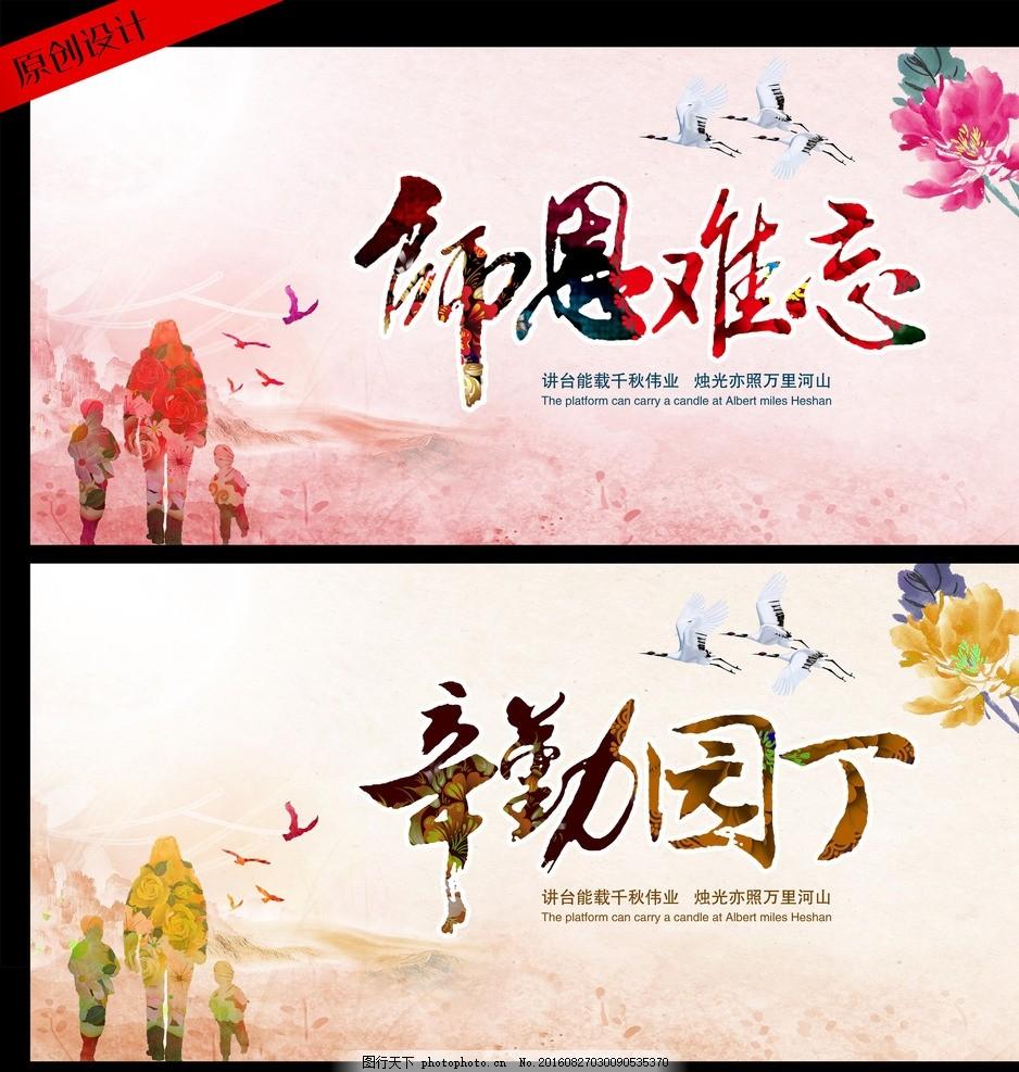 感恩教师节 教师节快乐 桃李满天下 教师节素材 教师节促销 9月10日