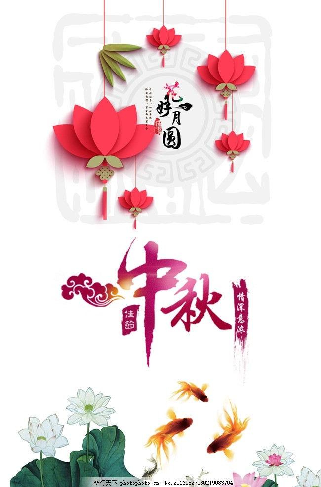 中秋节 展板 海报 pop 中秋 设计 广告设计 展板模板 200dpi psd图片