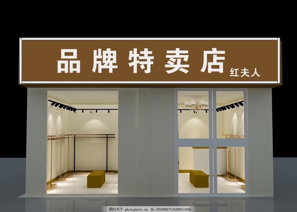店面效果图 门面设计 服装店效果图 服装店门面 牌匾设计 门头设计