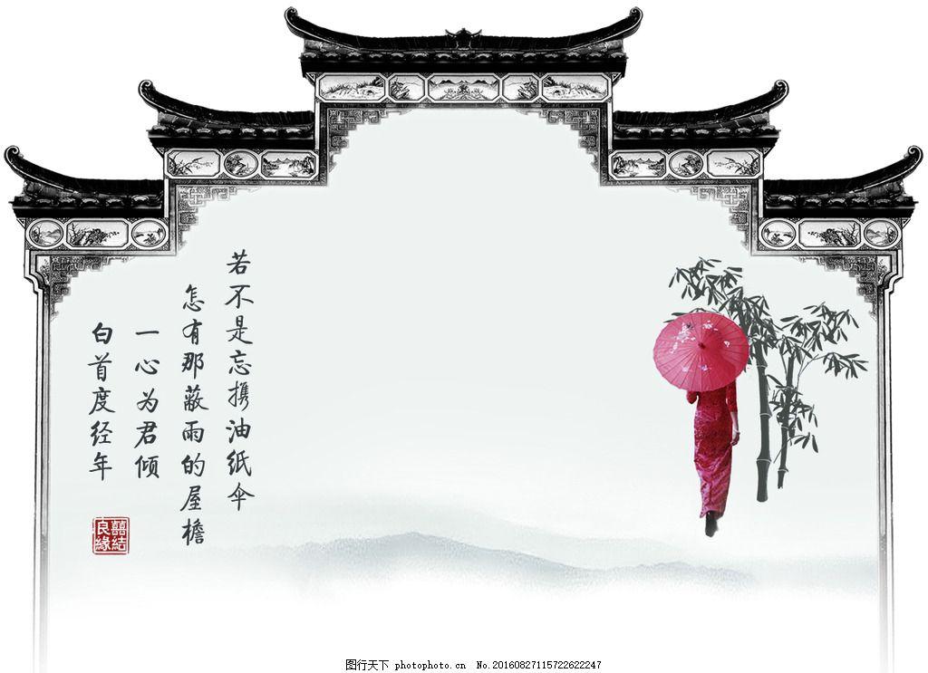 古风 中国风 海报 宣传 创意 徽派建筑 惊天设计 设计 广告设计 广告