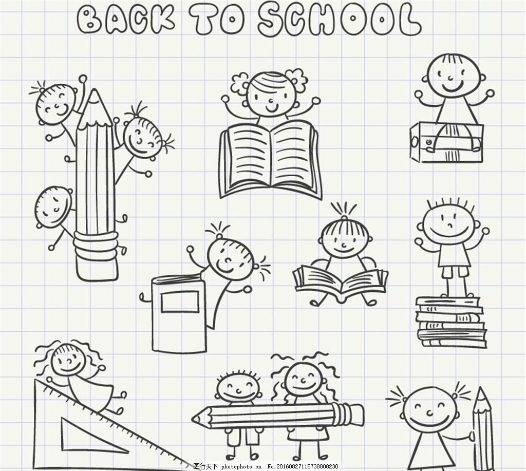手绘校园儿童设计矢量素材 书本 笔 文具 教育 学生 孩子 返校