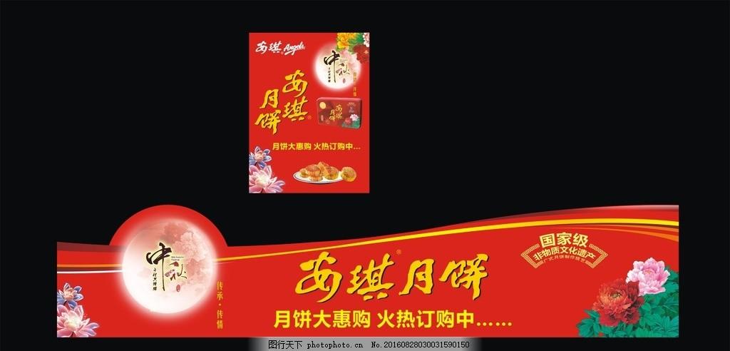 安琪月饼 安琪 中秋节 中秋 大运 牡丹 红底 广告设计 矢量 设计 广告