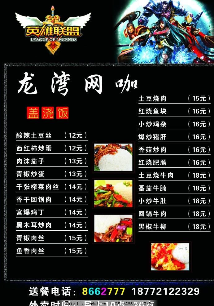 龙湾网咖菜单 黑色 英雄联盟 菜单 英雄联盟人物 矢量 字体可修改