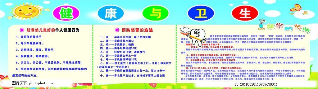 健康与卫生宣传栏 健康知识 卫生知识 幼儿园展板 龋齿的预防 太阳