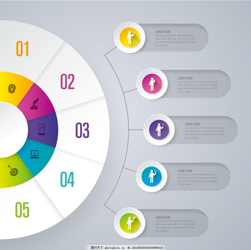 半圆图标素材 商务图标 扁平图标 标贴 标签 彩色标题 彩字图标
