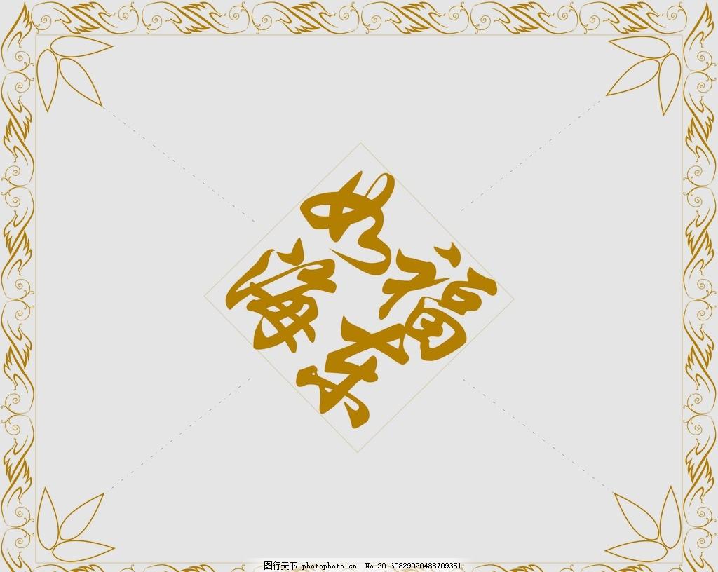 花边 翅膀 椭圆边框 金色底纹 花儿 花儿边框 福如东海 边边框框 小小