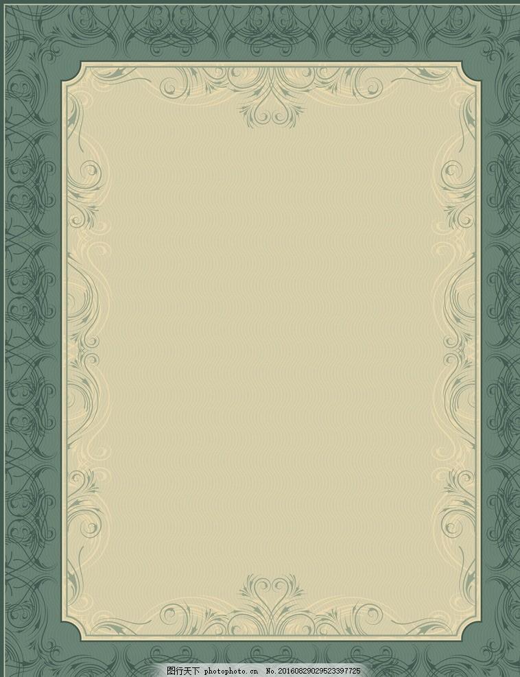 精美花纹大气边框 精美花纹 大气边框 花边 欧式纹样 古典边框 设计