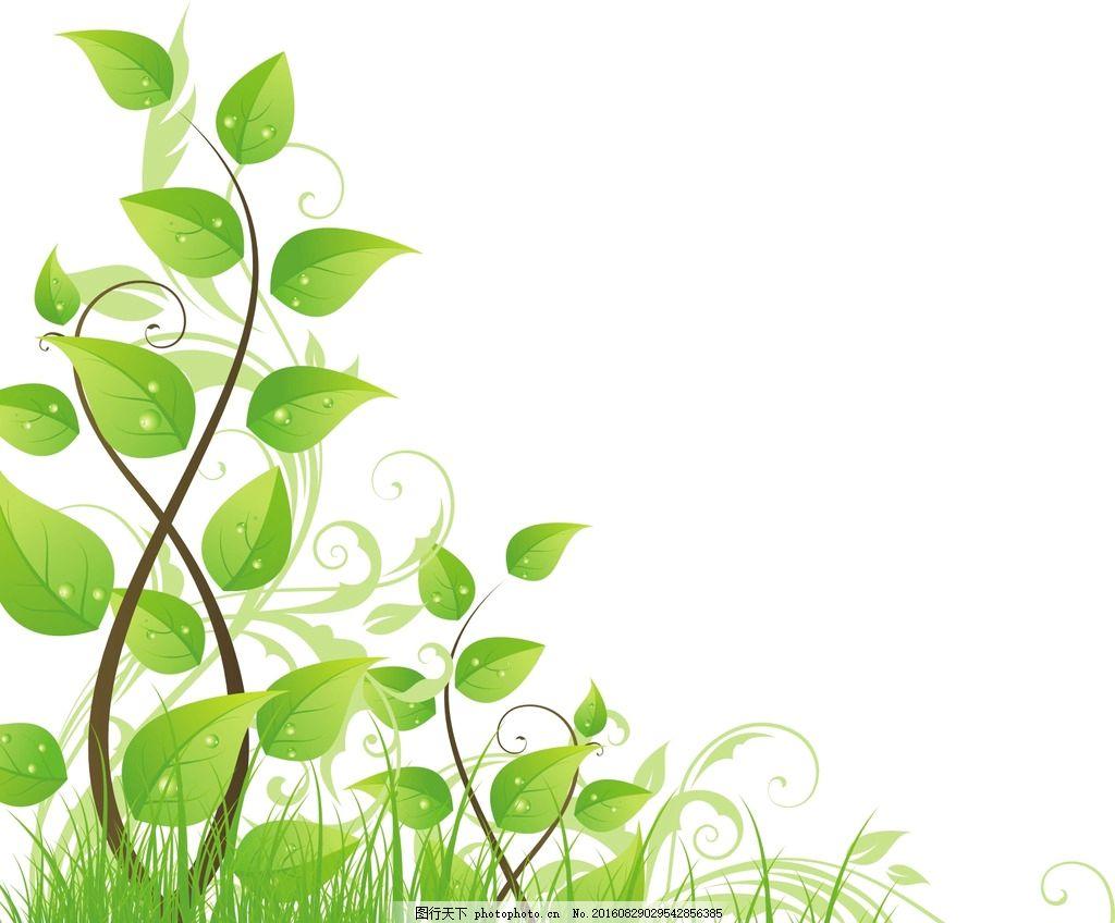 绿色树叶素材 唯美树叶 飞舞的树叶 动感 唯美 秋天小草 矢量小草
