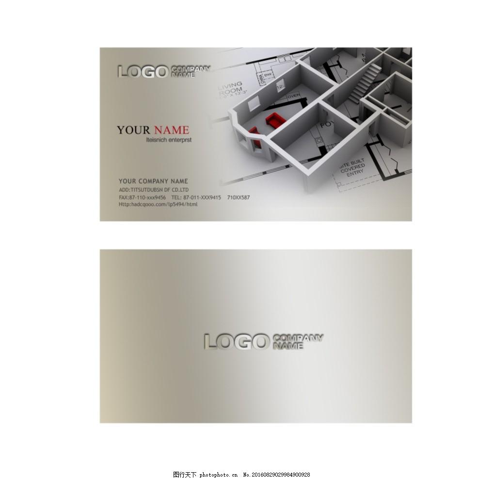 室内设计名片 建筑设计 工程施工装潢 设计师名片 建筑名片 建筑设计