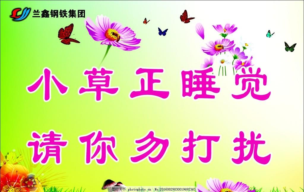 兰鑫集团环保标语 小草正睡觉 请你勿打扰 绿草地背景 海报