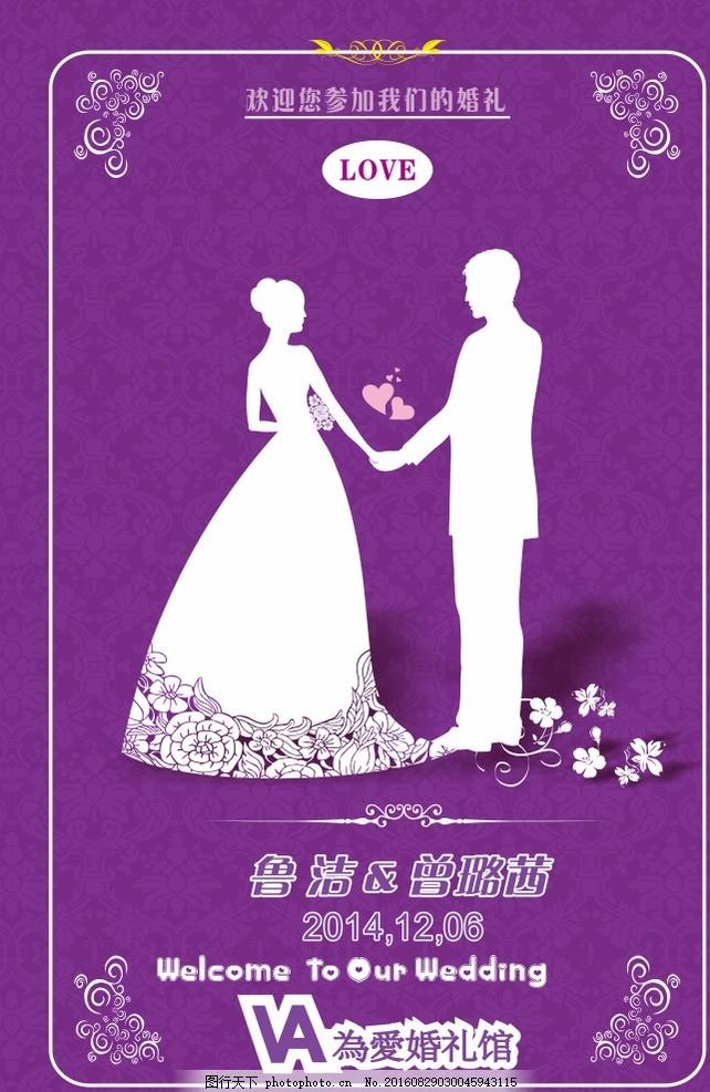 礼迎宾牌 水牌 迎宾牌 婚礼指引牌 导视牌 花纹 欧式花纹 花纹底纹