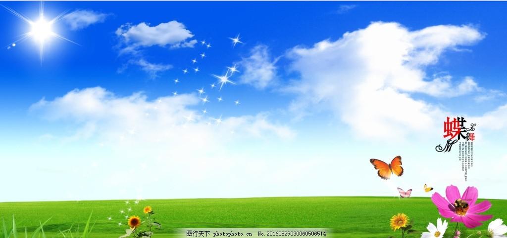 蓝天白云 天空 晴天 美景 风景 旅游 云朵 太阳 阳光