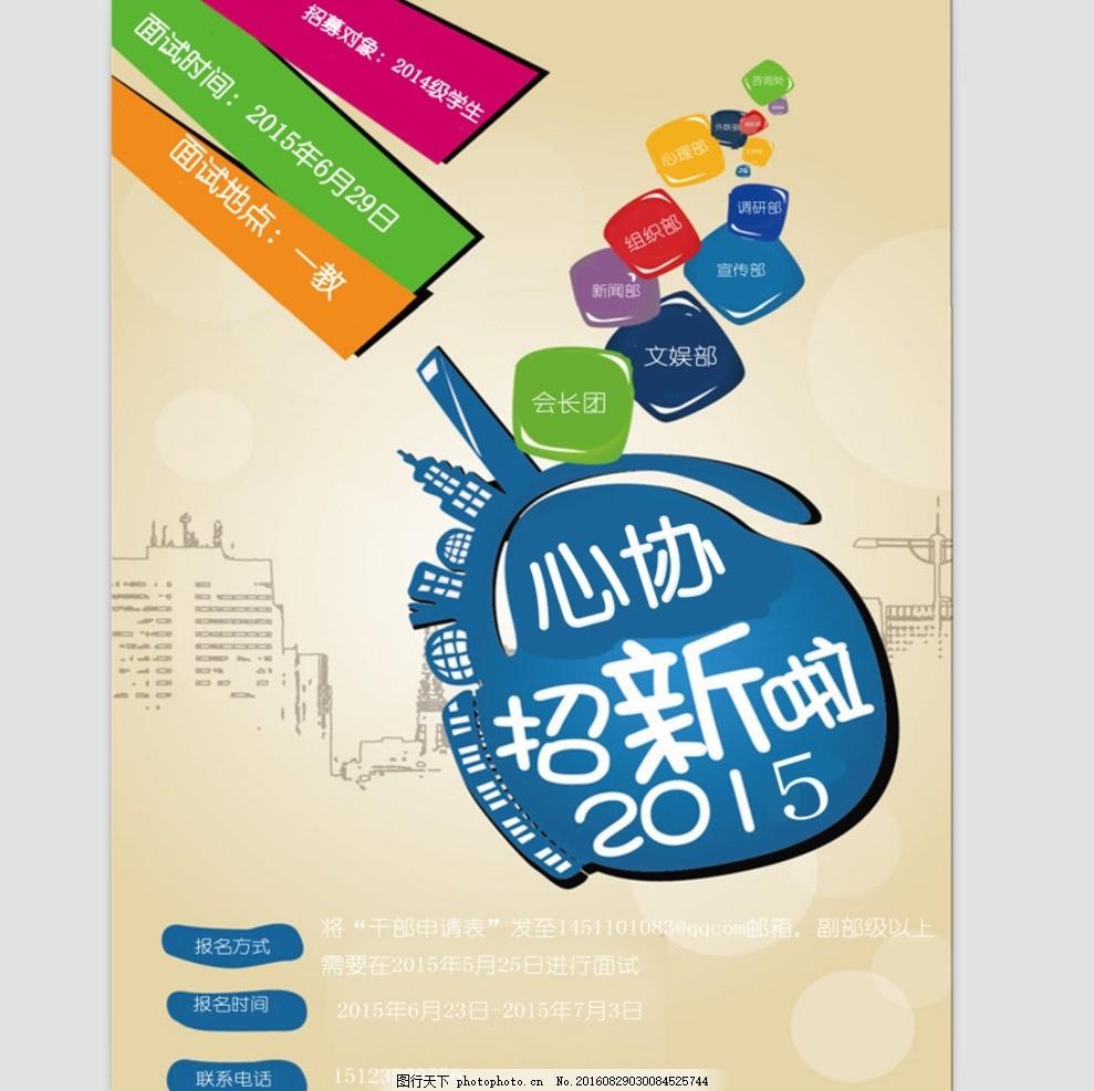 心理协会 社团 社团纳新 招新海报 女篮社 足球社 蓝球社 乒乓球社图片