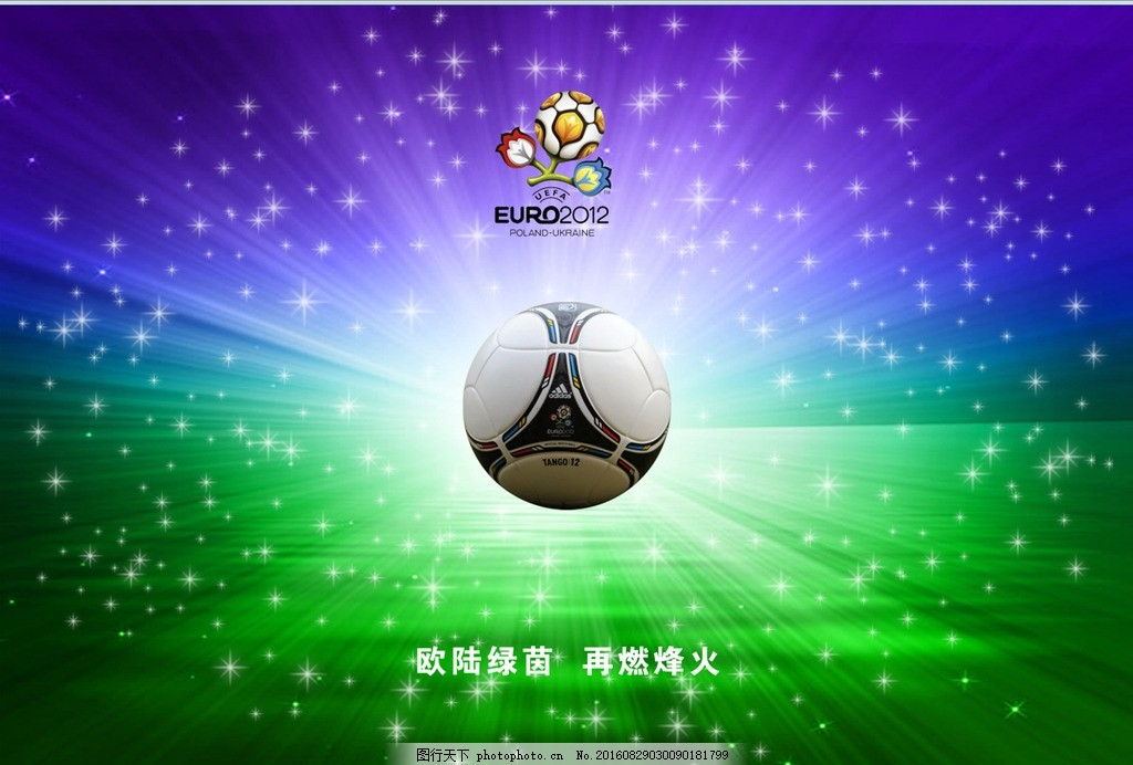 足球比赛 校园足球 足球海报