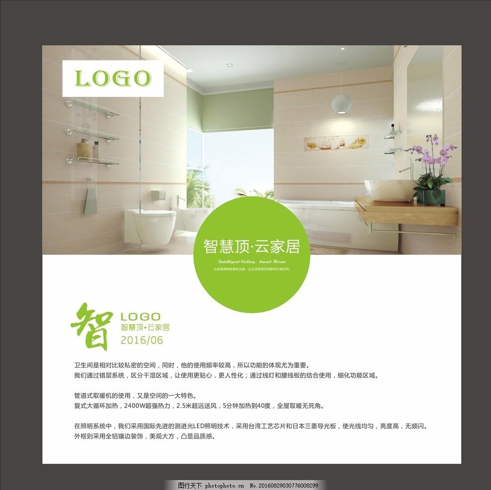 产品说明挂画,企业 海报 工作 其他 室内广告设计-图