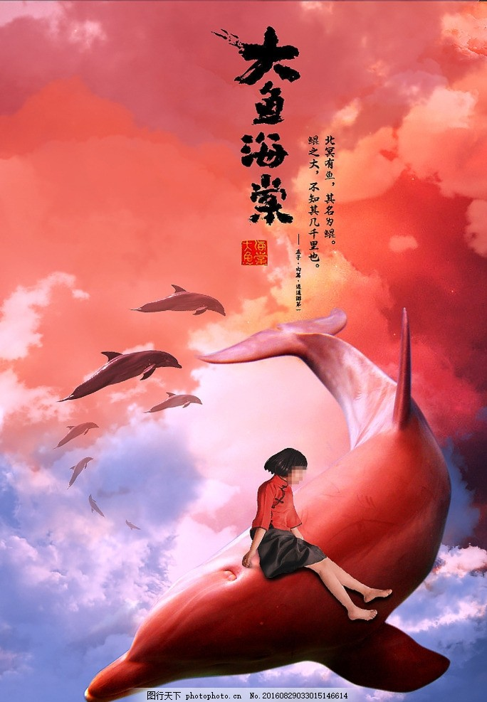 大鱼海棠电影海报 大鱼海棠 电影 鲲 女孩 云层 海报 ps素材 设计 psd