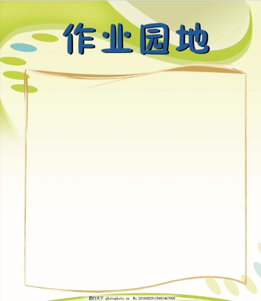 作业园地 制度牌 幼儿园 绿色背景 边框 小学 广告设计图片