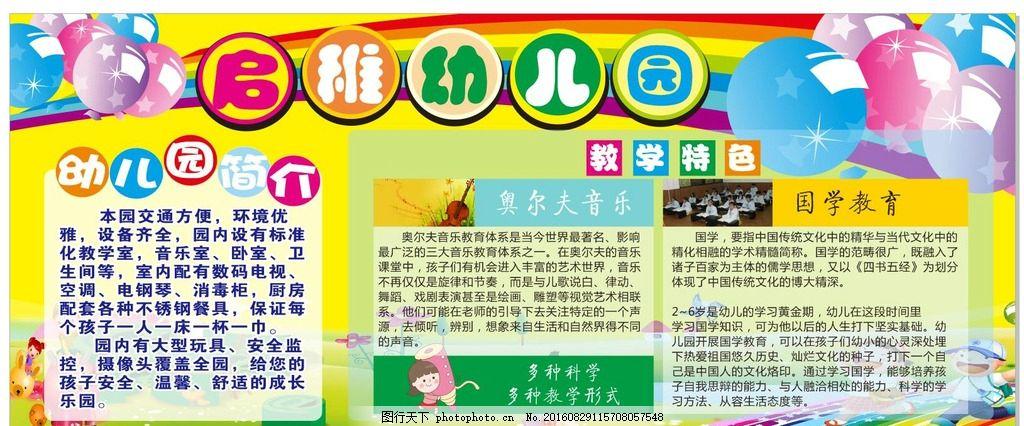 启稚幼儿园简介 宣传栏 国学教育 奥尔夫音乐 广告设计