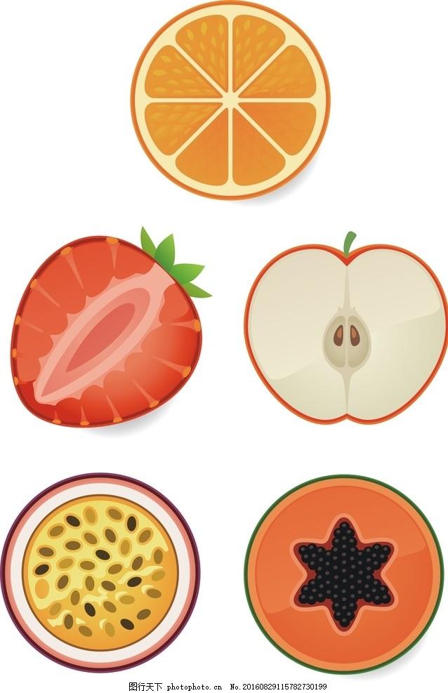 水果切片 矢量素材 手绘 水彩 新鲜水果素材 矢量水果切片 切开的水果