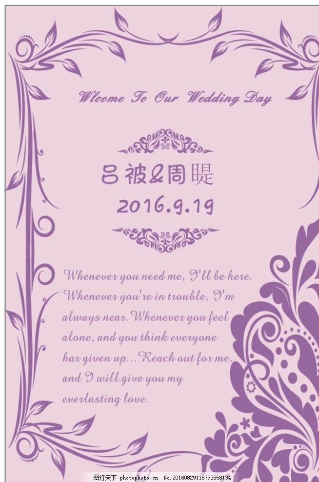 紫色婚礼迎宾牌 浪漫婚礼 粉紫色婚礼 欧式婚礼 角花婚礼 紫色婚礼