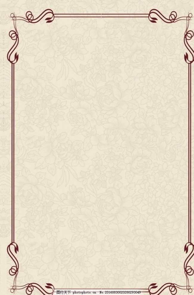边框 背景 花纹图案 对联背景 木质边框 镂空花纹 古风展板 边框素材