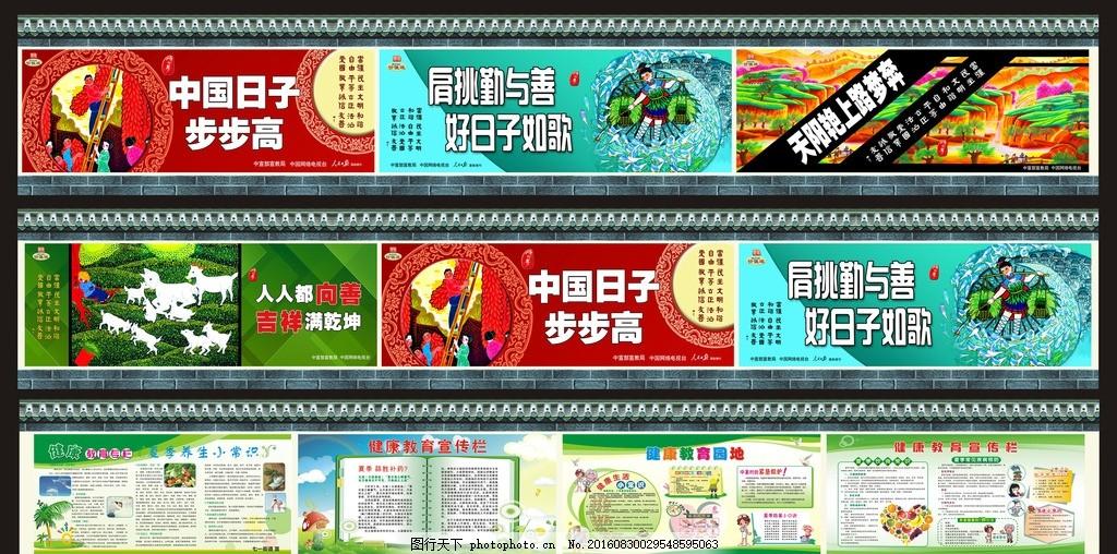 中国梦 公益版面设计 八大主题 核心价值观 户外喷绘设计 地产围挡