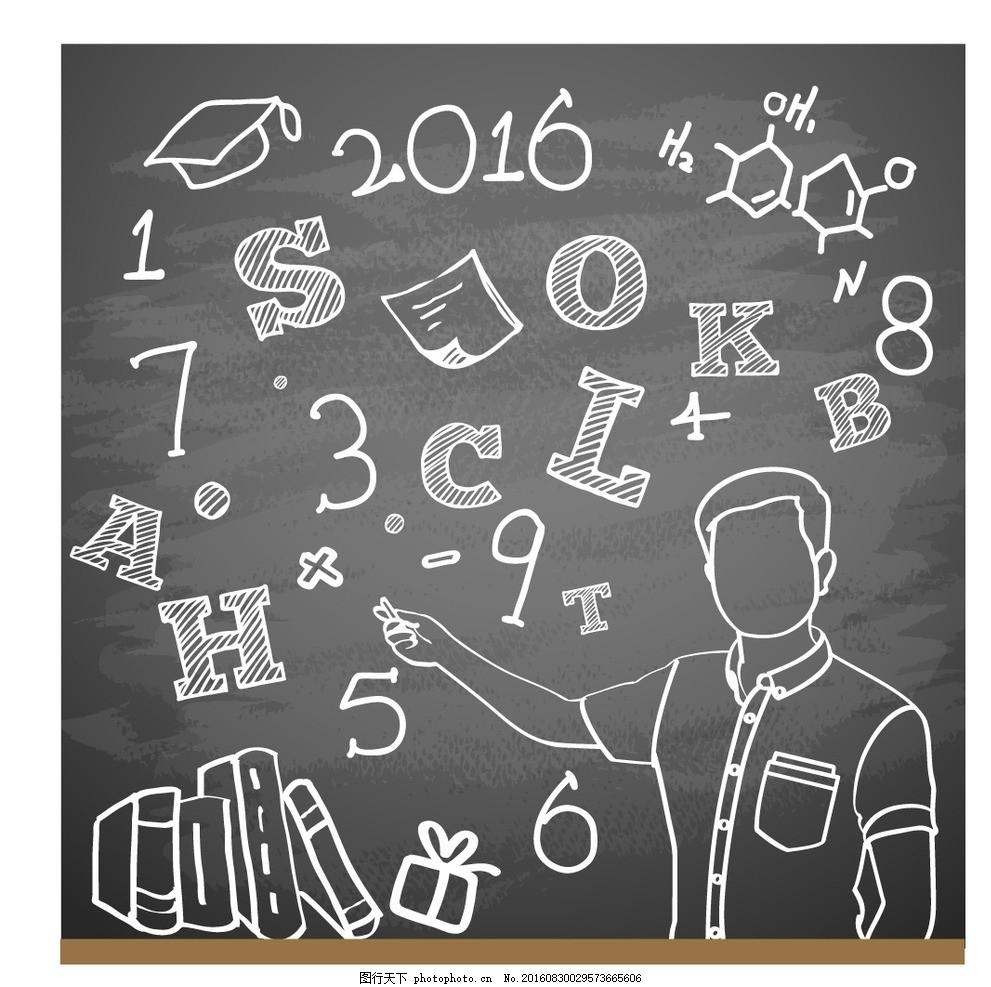 黑板 老师 粉笔 教师节 数字 字母 手绘