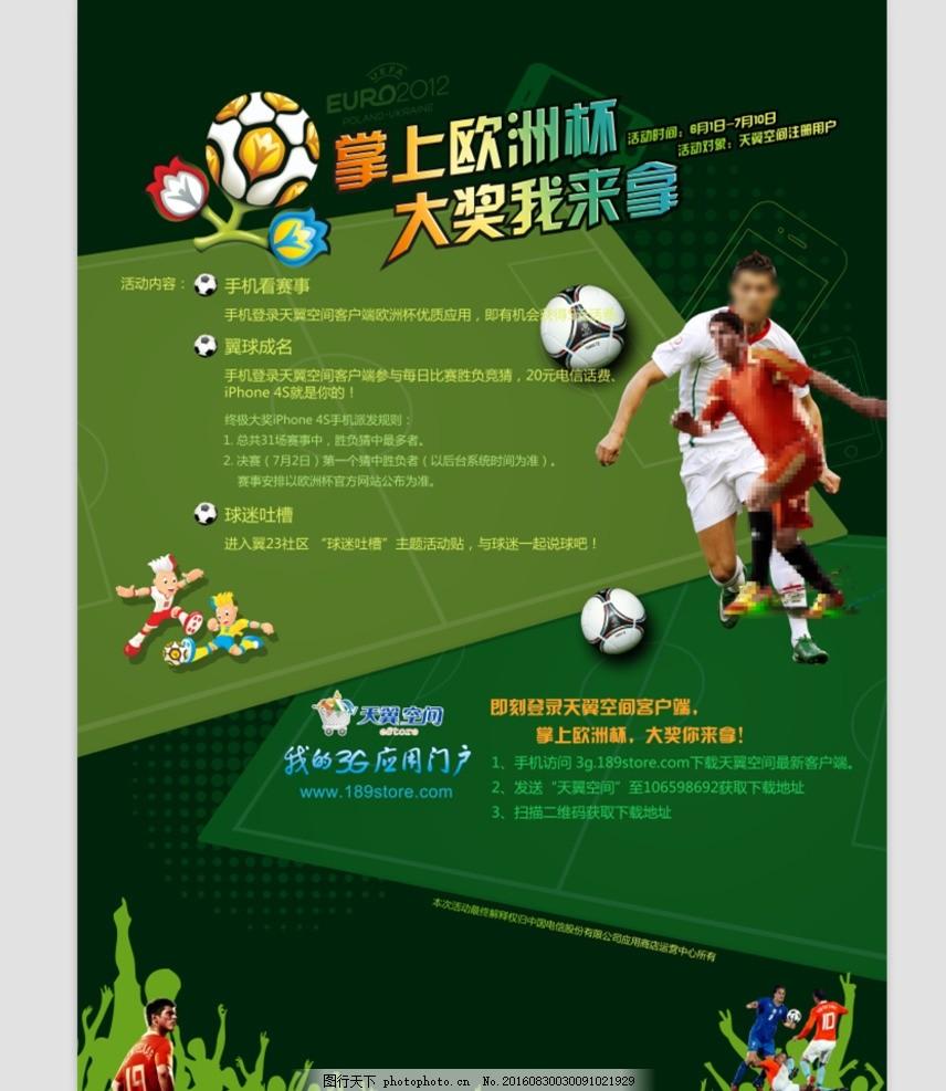 足球 足球海报 足球训练营 室内足球 足球招生 世界杯 五人式足球