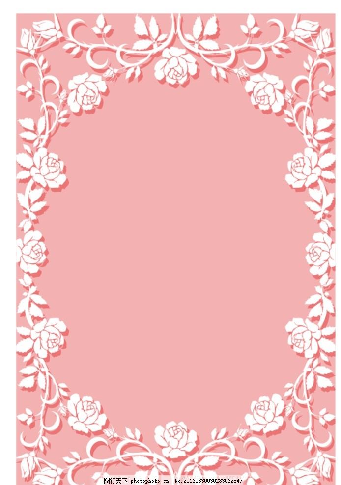 婚庆素材 背景墙 喷绘 婚庆喷绘 小清新 清新背景 粉色背景 简单背景
