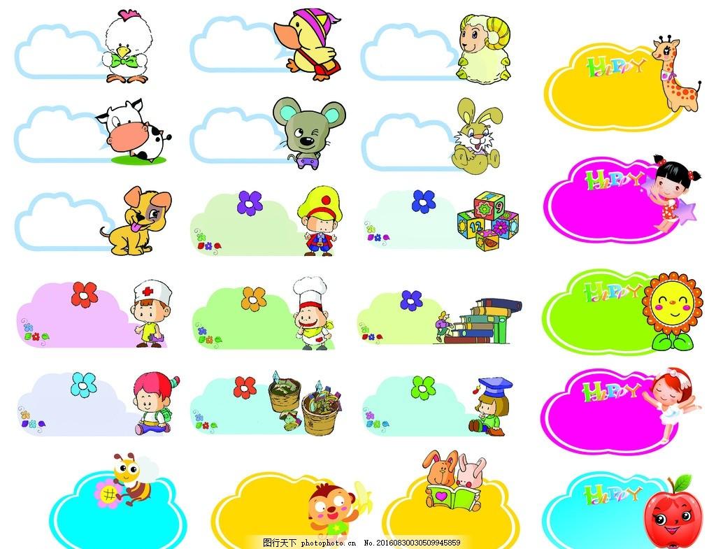 幼儿园班级牌 班级牌 小学 卡通 卡通动物 蜜蜂 苹果 牛 老鼠 羊