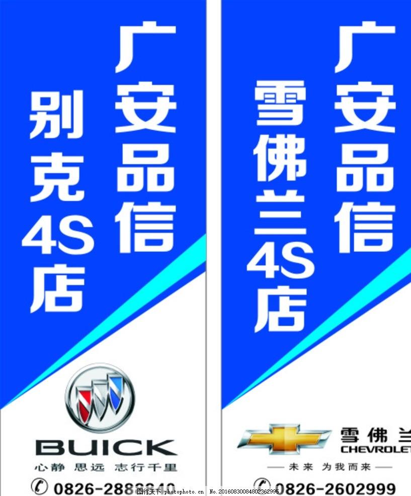 道旗 别克logo 雪佛兰 4s店 刀旗 设计 广告设计 广告设计 cdr