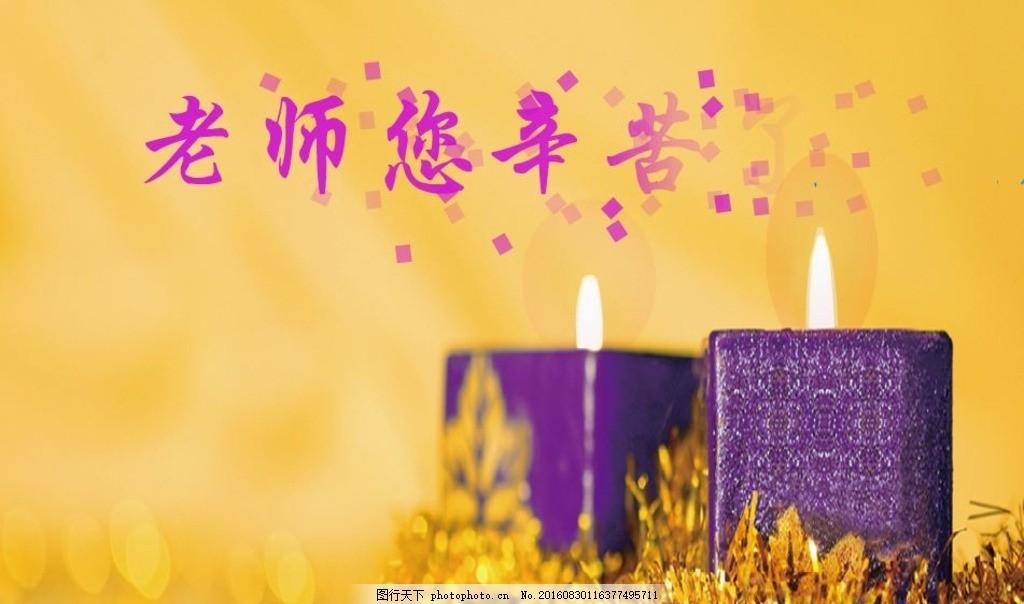 教师节蜡烛方块字幕