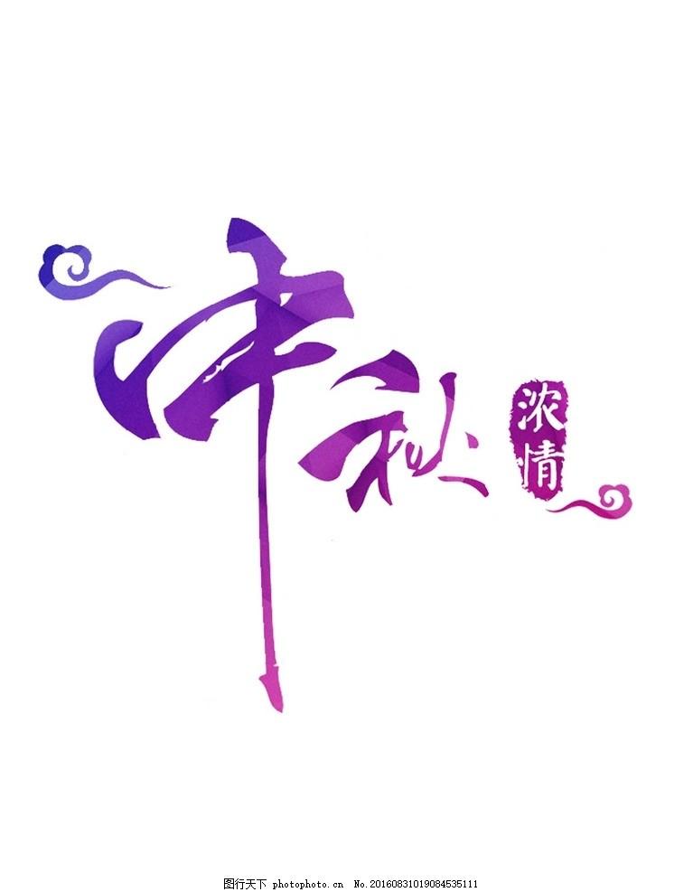 中秋艺术字体 书法 中秋书法 中秋佳节