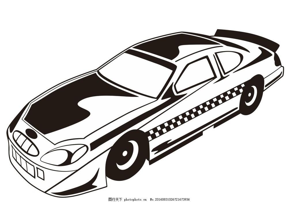 赛车 小汽车 汽车 车辆 机械车 交通工具 车 简笔画 线条 线描 简画