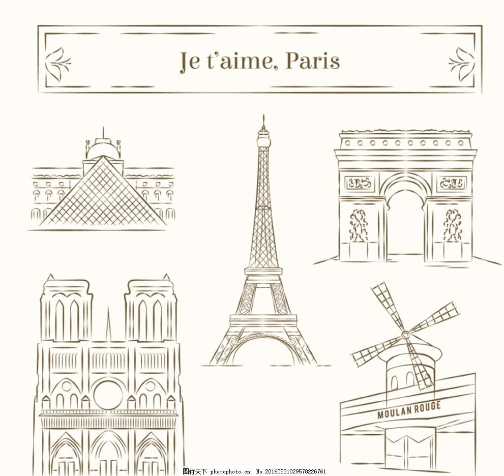 手绘巴黎著名建筑矢量素材 景点 建筑物 卢浮宫 凯旋门 巴黎铁塔