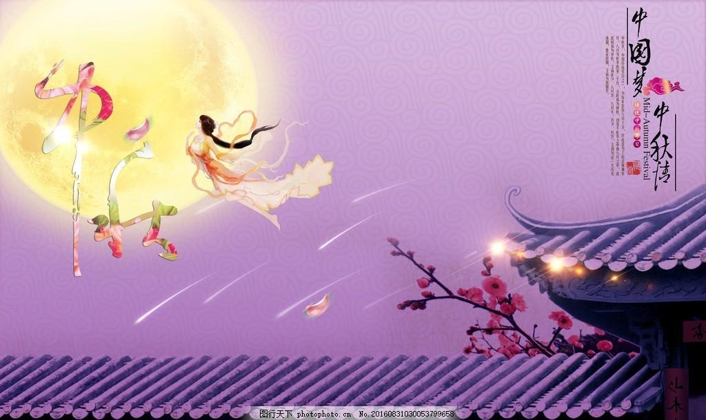 中秋节海报 月亮 嫦娥 月圆 中国梦中秋情 梅花 屋檐 月饼 嫦娥奔月