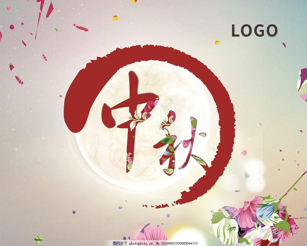 中秋节 赏月 团圆 月饼 中秋节海报 传统秋节 背景图片