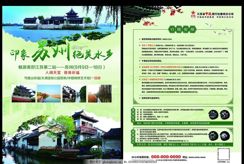 苏州旅游宣传单页