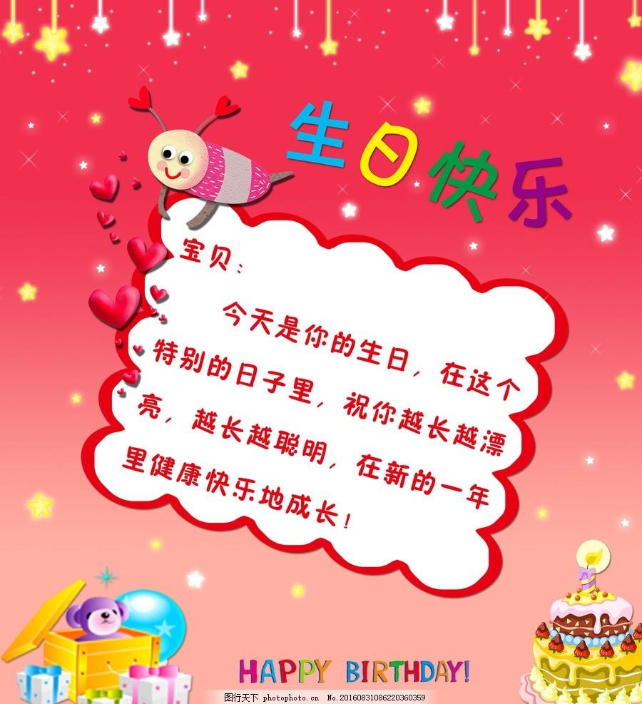 儿童生日贺卡 生日快乐 小星星 卡通生日蛋糕 卡通生日礼物 红色背景