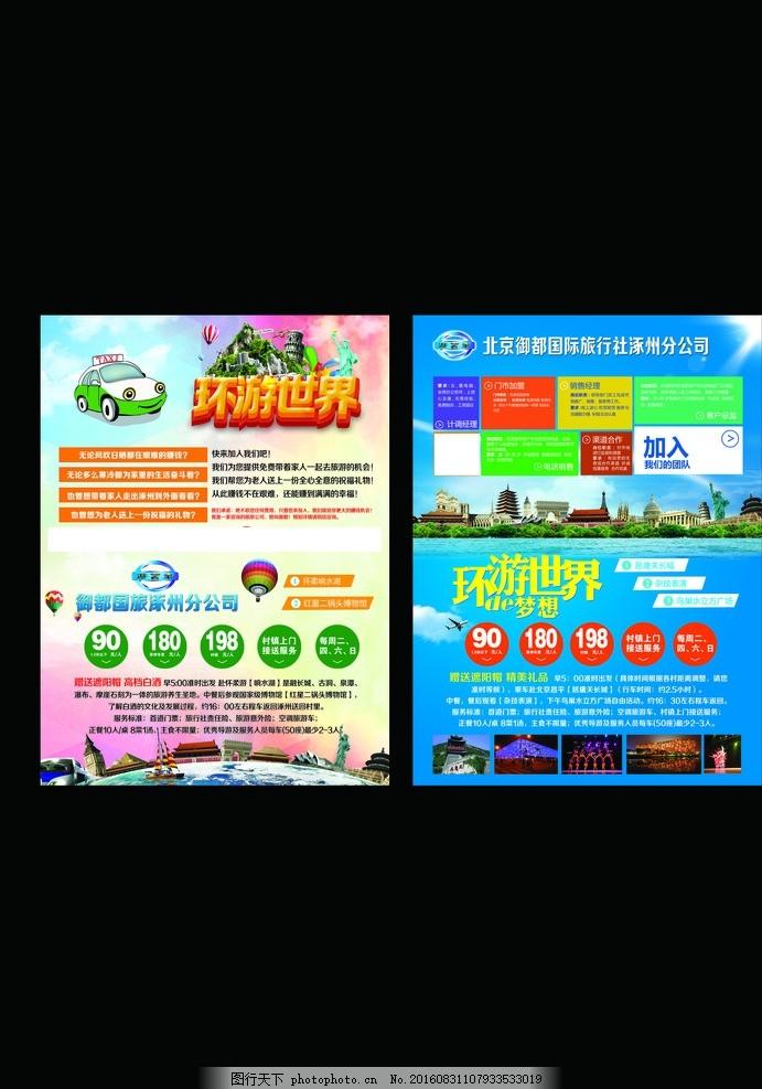 北京旅游宣传单 北京一日游 旅游 宣传单 环游世界 特价 设计 广告