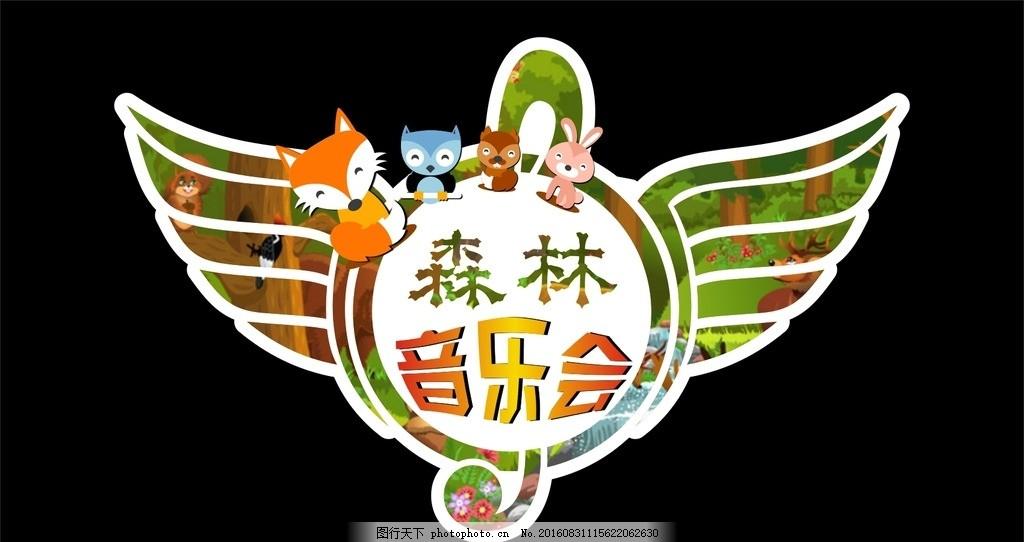 森林音乐会 树木 丛林 动物 卡通动物 矢量动物 音乐符号 异形插卡