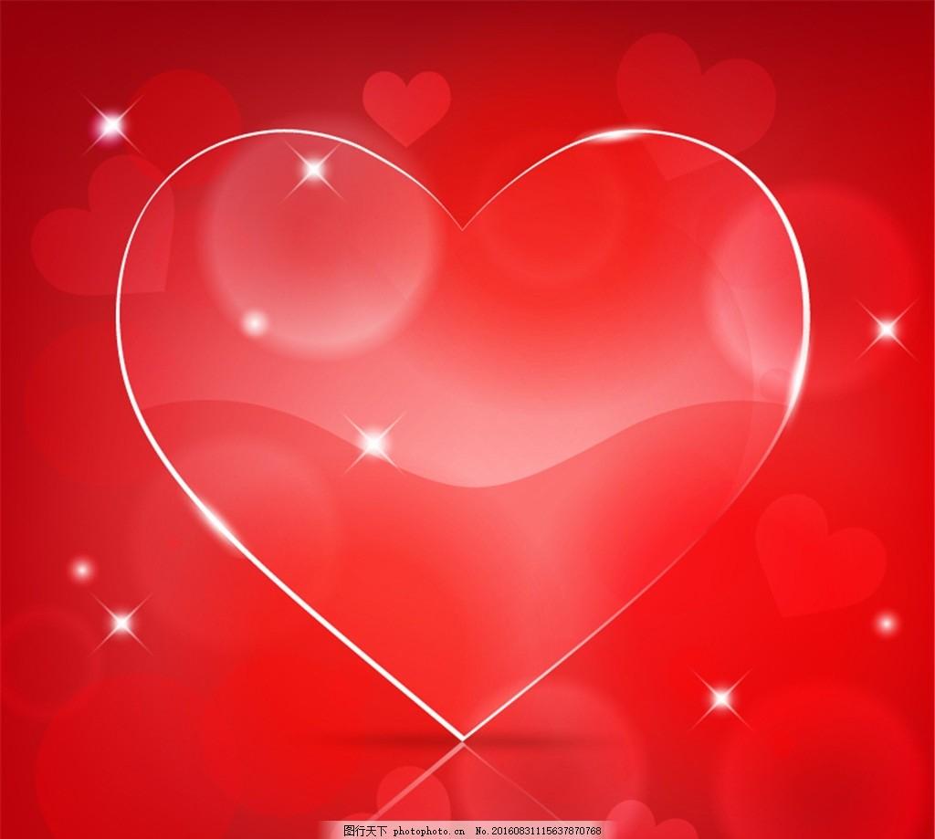 创意透明爱心设计矢量素材 爱心 光晕 透明 背景 情人节 矢量图 设计