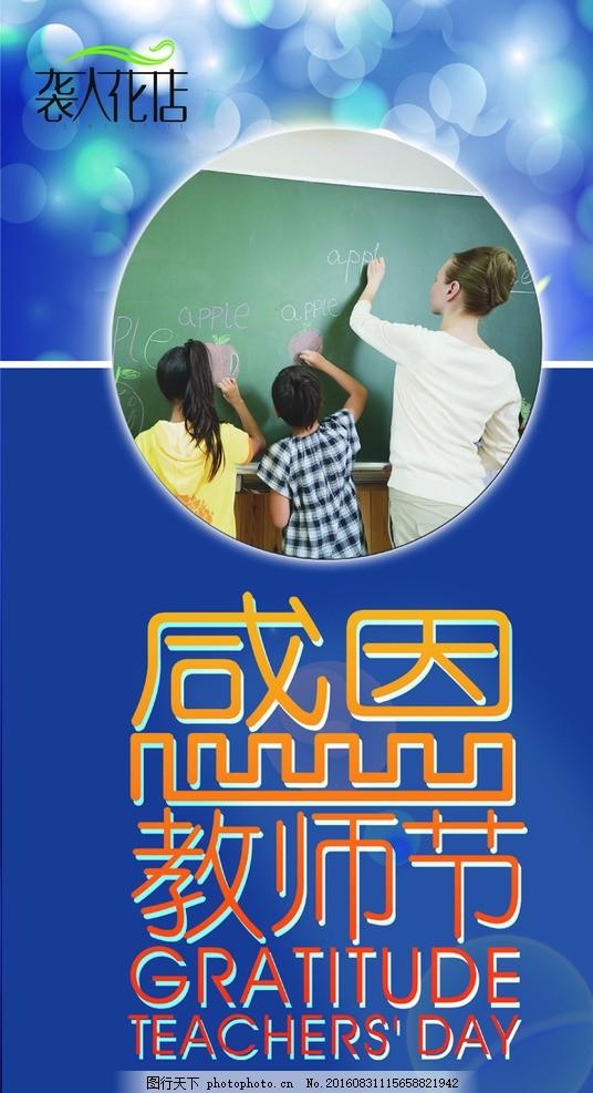 教师节海报 袭人花店 黑板 感恩 花店海报 源文件广告素材 广告设计