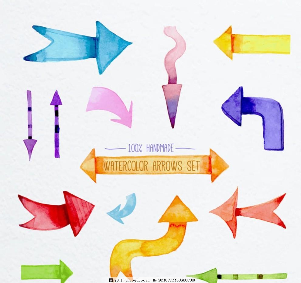 水彩绘箭头 箭头图标 手绘箭头 卡通箭头 矢量箭头 多样式箭头