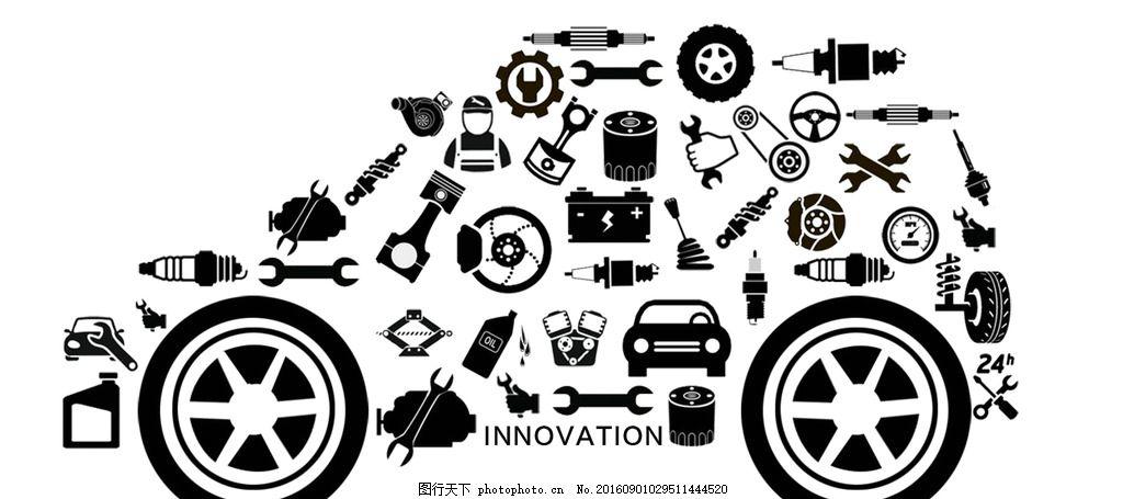 汽车矢量图 汽车零件 小轿车 小汽车 矢量图小汽车