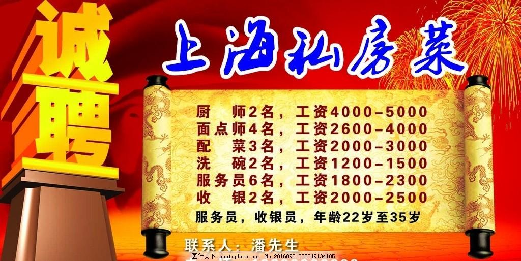 招聘广告 上海 私房菜 招聘 厨师 诚聘 展板 设计 广告设计 海报设计