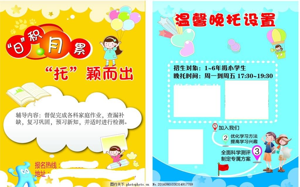 a4晚托辅导宣传单 a4 晚托 辅导班 宣传单 温馨 设计 广告设计 dm宣传