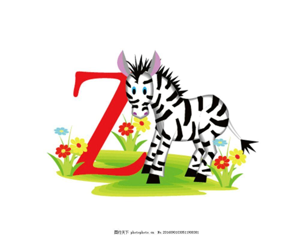 卡通动物设计 英文字母z 斑马 草地 小花 ai文件 矢量图 cmyk格式