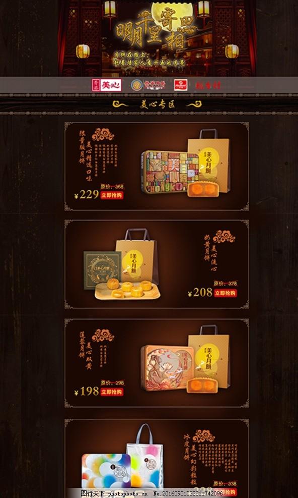 中秋主题专场 中秋节 月圆 圆月 八月十五 古典 木板 窗花