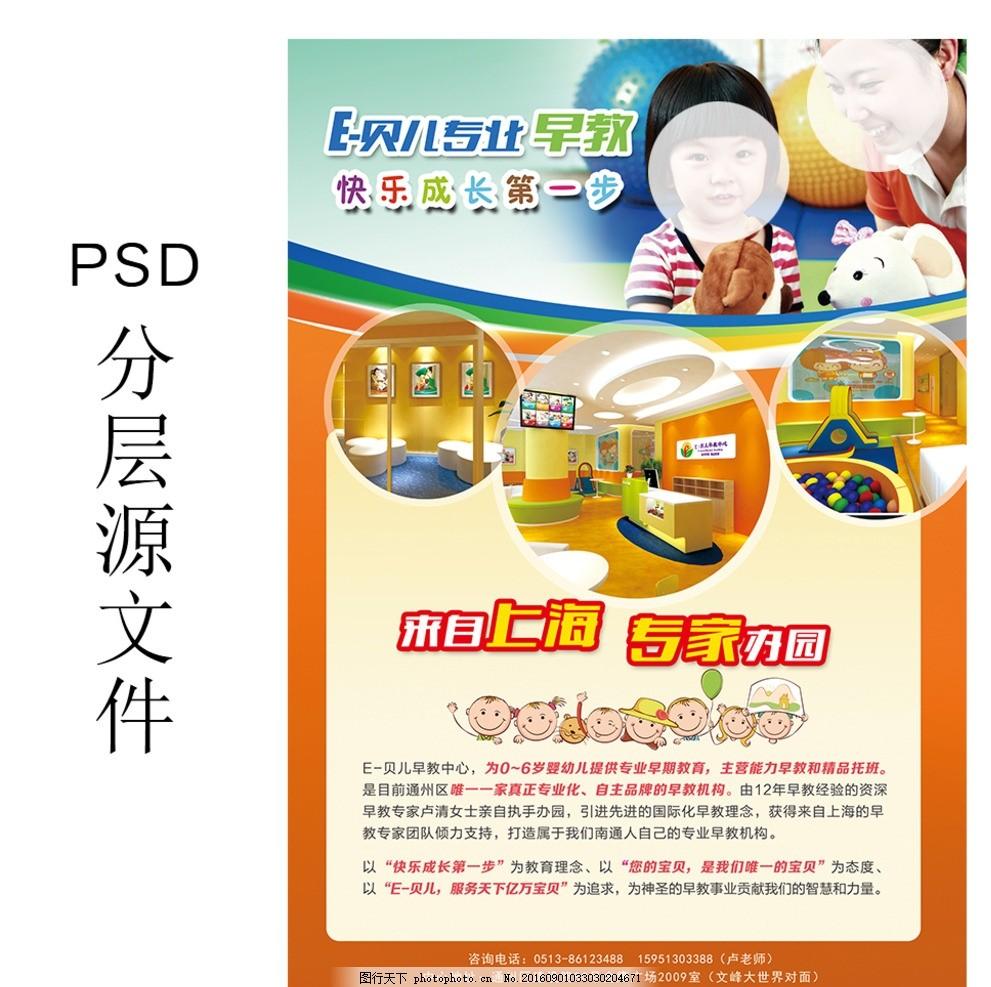 儿童培训单 儿童宣传单 夏令营dm单 培训dm宣传单 儿童培训海报 教育
